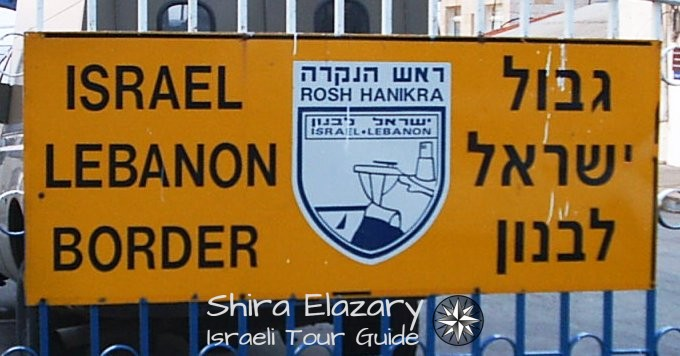 A yellow border sign on the gate of the IDF base at Rosh Hanikra